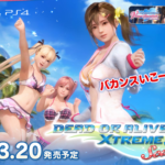 【PS4版、Switch版の違い】DEAD OR ALIVE Xtreme 3 Scarletの発売が決定!はいいけど…?【引き継ぎ要素は?】